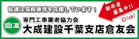 大成建設千葉支店倉友会