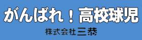 株式会社三恭,