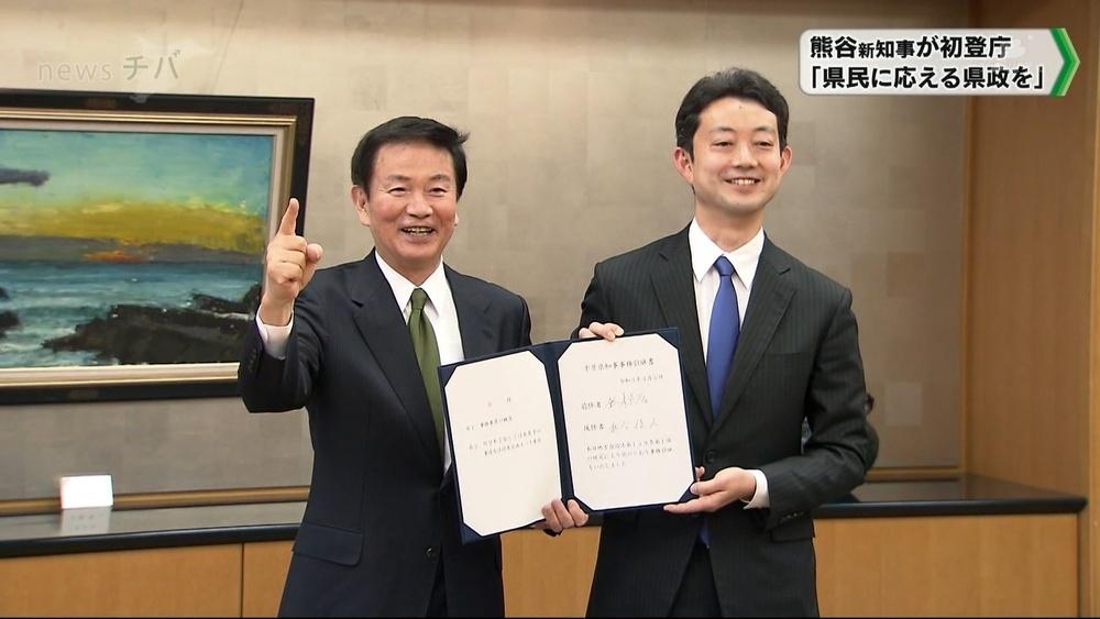 千葉県 熊谷新知事が初登庁「県民に応える県政を」 森田前知事とも引き継ぎ