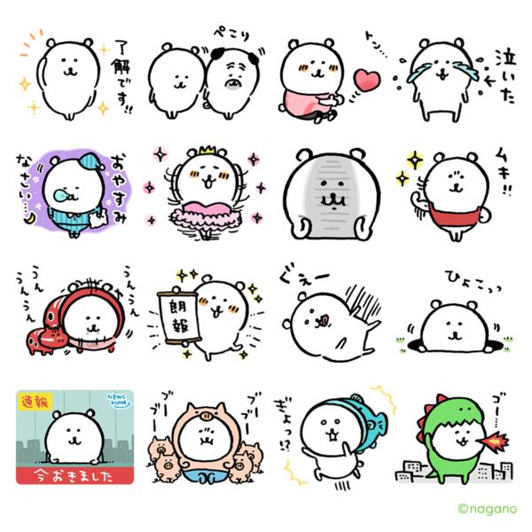 「自分ツッコミくま×選べるニュース」LINEスタンププレゼントキャンペーン!