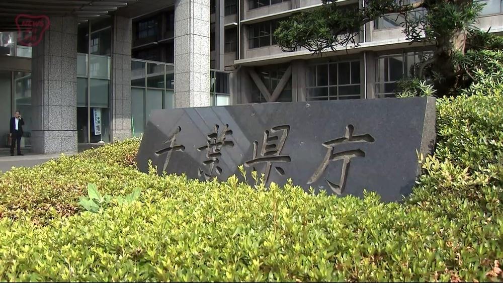 千葉県の追加補正 過去最大の1867億円