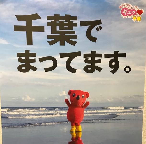 旅行需要の回復に 千葉県内の宿泊ツアー等で「千葉県ふっこう割」実施中