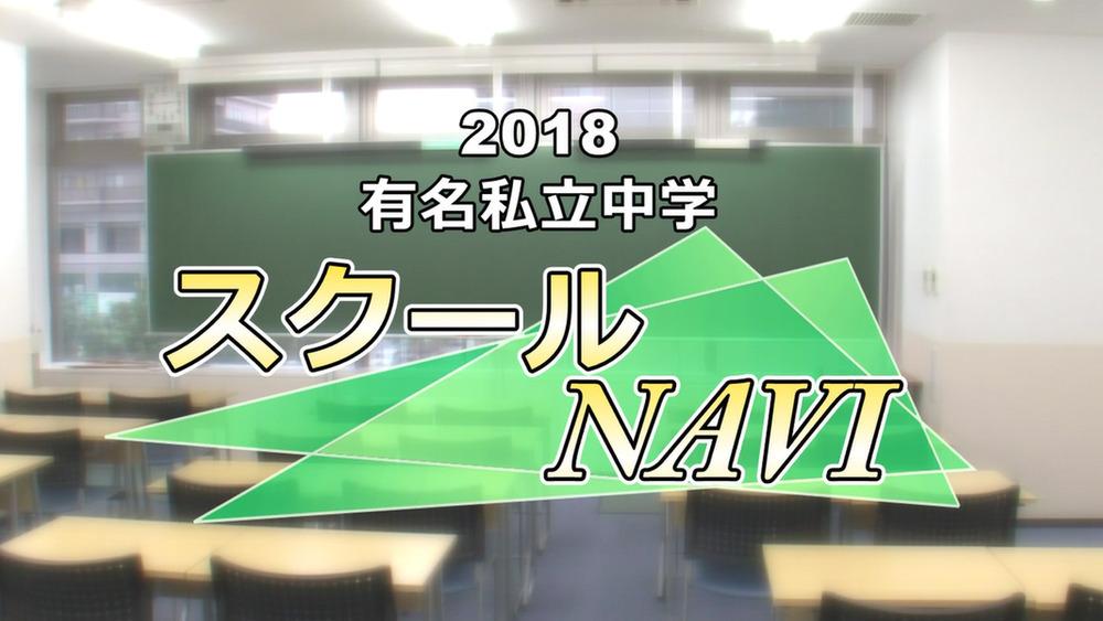 2018 有名私立中学 スクールNAVI(2)