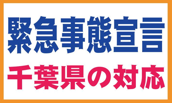 緊急事態宣言ついに発令 対象地域となった千葉県では
