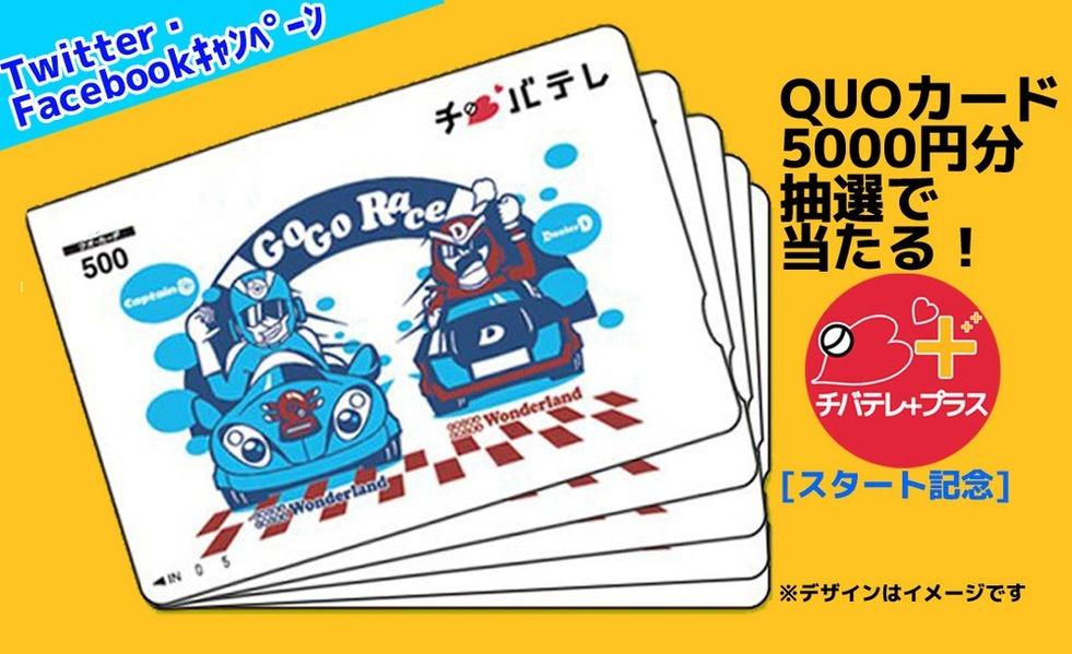 【チバテレ+プラス】スタート記念!QUOカード5000円分が抽選で当たる!
