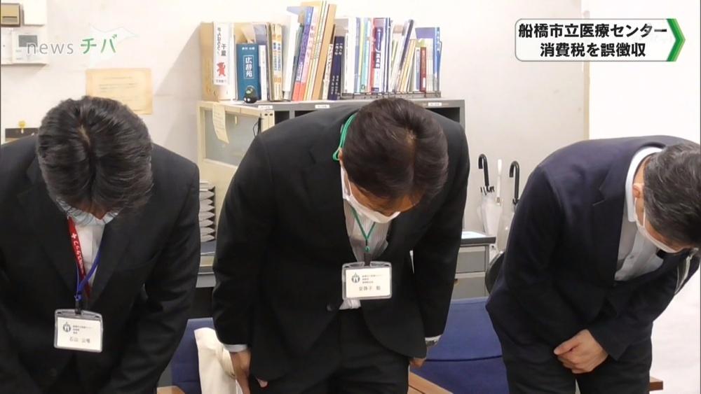 千葉県船橋市の医療センターで消費税分を多く誤徴収 返金へ