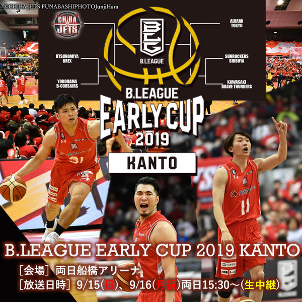 B.LEAGUE EARLY CUP 2019 KANTO チバテレ生中継