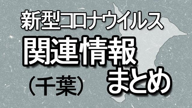 千葉県内の新型コロナウイルス関連情報まとめ