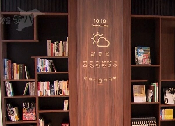 最新情報が壁に…!? 「最先端技術」導入のシェアスペース誕生 /千葉県成田市