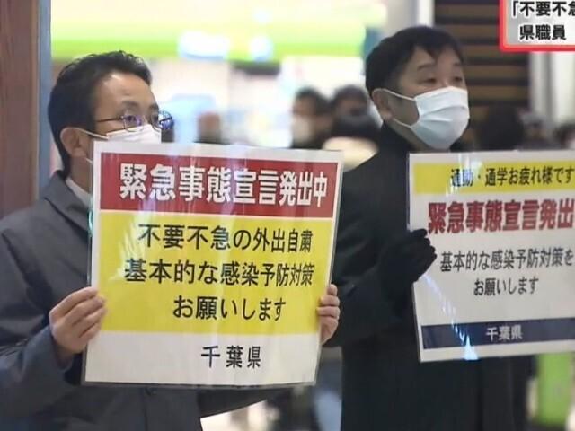 千葉県職員 主要駅で不要不急の外出自粛を呼びかけ