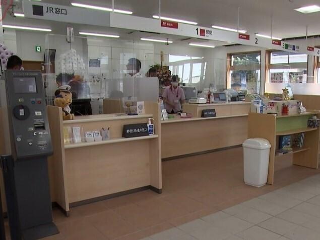 郵便局とJRの駅の一体運用 開始