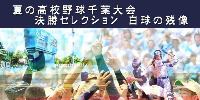 夏の高校野球千葉大会 決勝セレクションの放送試合が決定!