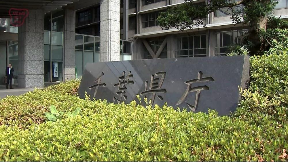 千葉県職員に夏のボーナス 平均86万支給