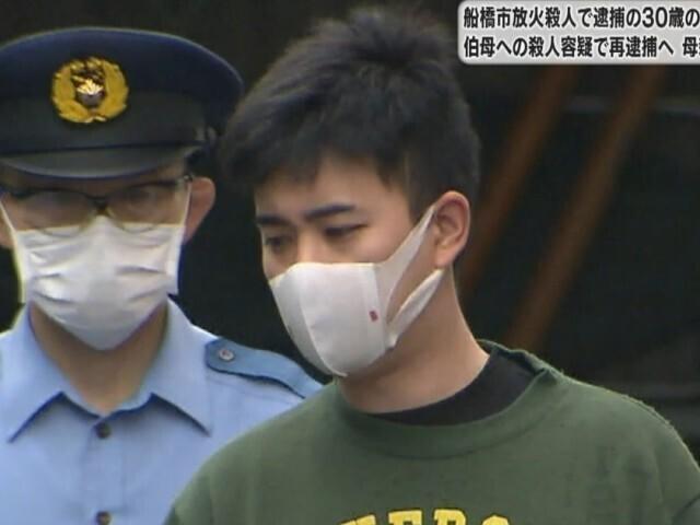 千葉県船橋市放火殺人で逮捕の男 伯母への殺人容疑で再逮捕へ 母親も共謀か