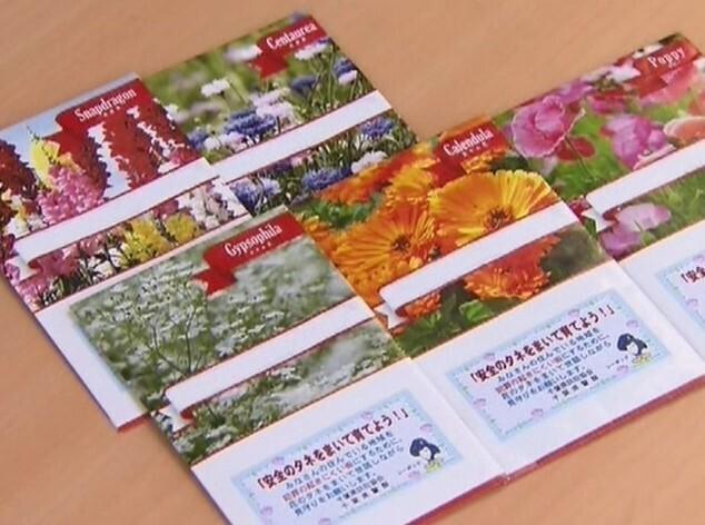 安全のタネをまいて育てよう バラ園で花の種配布