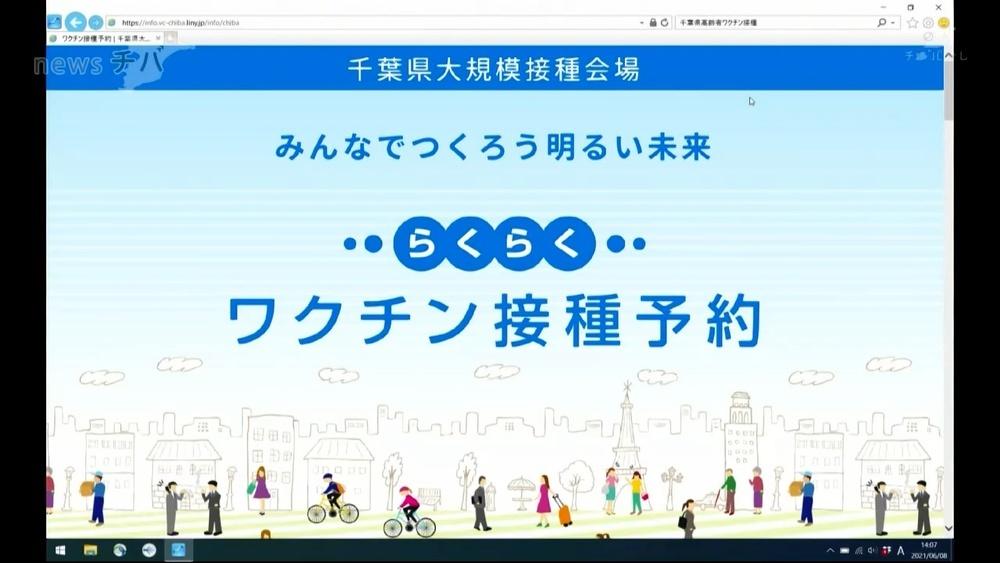 千葉県のワクチン集団接種 予約開始初日で予定の9割以上埋まる