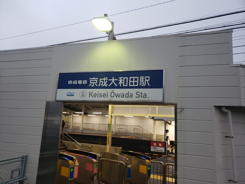 声優 生井沢優太のコラム『一人飲み』<京成大和田>
