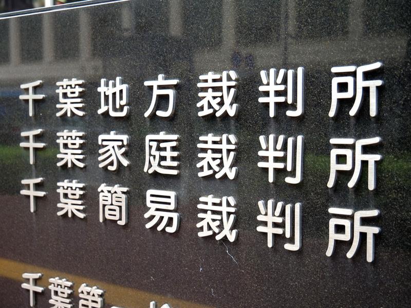 富津市の保険金殺人 養父に無期懲役の判決