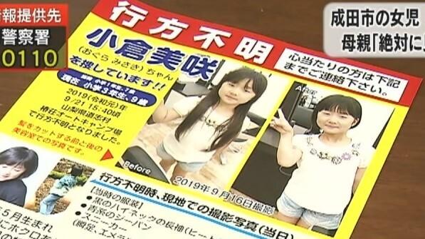 母親「絶対に見つけてあげたい」 千葉県成田市の女児 行方不明から2年へ