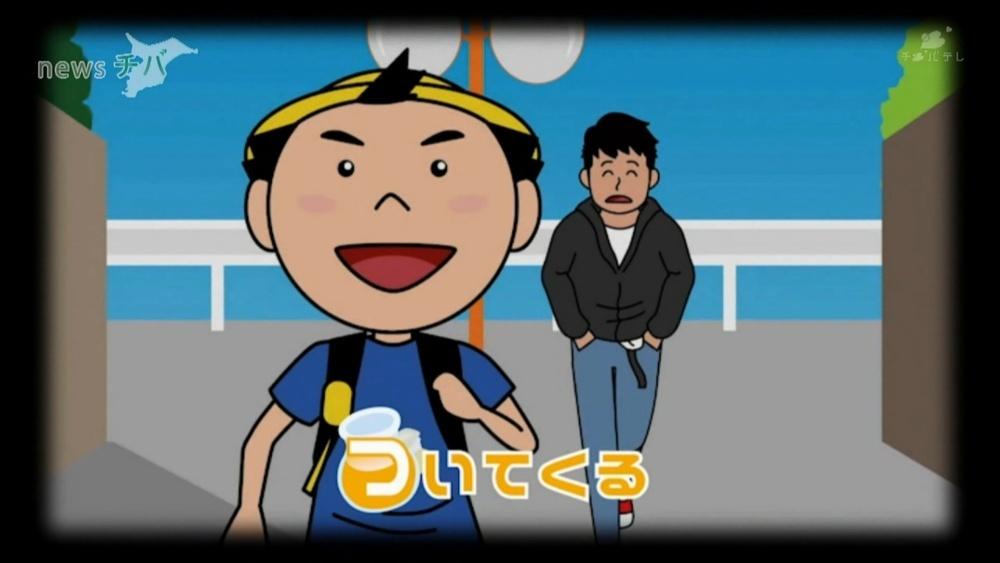楽しく交通安全・防犯意識を! 千葉県警 小学校など812校にDVD配布