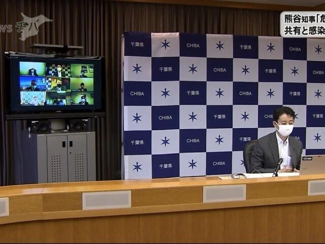 新型コロナの感染急拡大で熊谷千葉県知事「危機意識の共有と感染対策の徹底を」