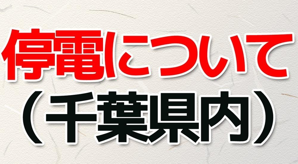 千葉県内の停電軒数について(東京電力発表) 9月15日17時現在