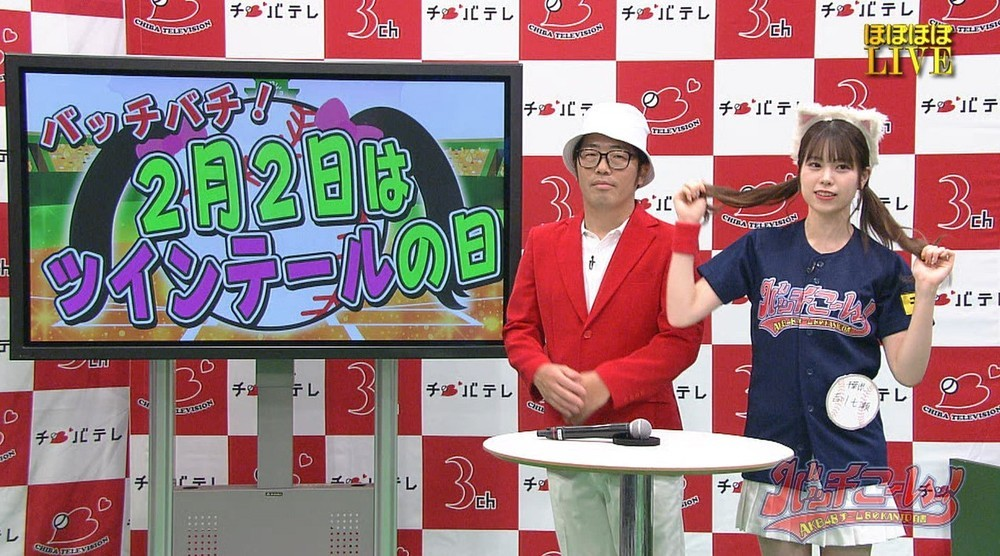 AKB48チーム8のKANTO白書 バッチこーい! #56