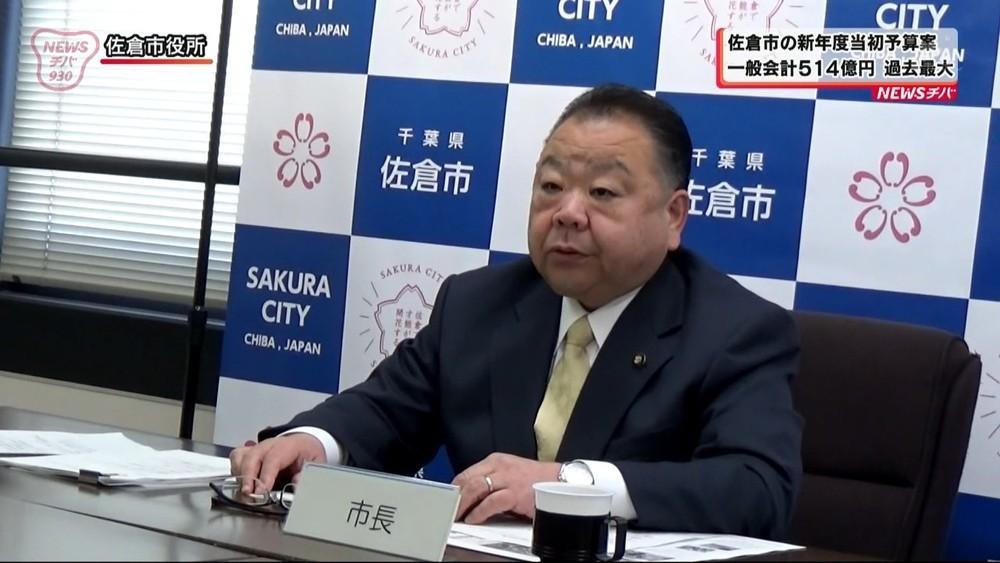 佐倉市新年度当初予算案過去最大