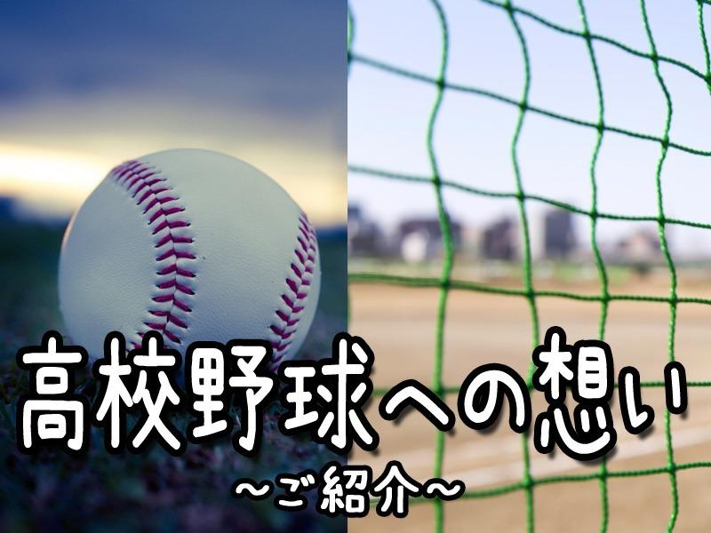 【高校野球への想い その13】