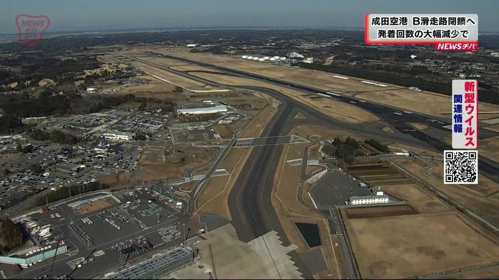 成田 空港B滑走路閉鎖へ