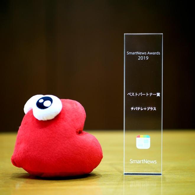 チバテレ+プラスにSmartNewsAwards2019ベストパートナー賞