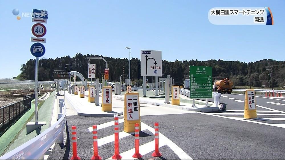 圏央道 大網白里スマートインターチェンジ開通