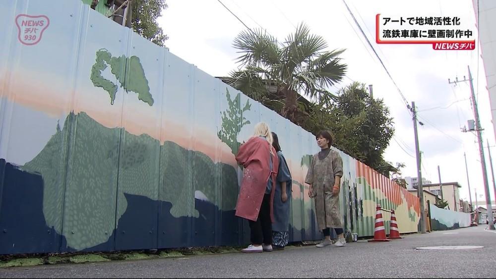 アートで地域活性化 流鉄車庫に壁画作成中
