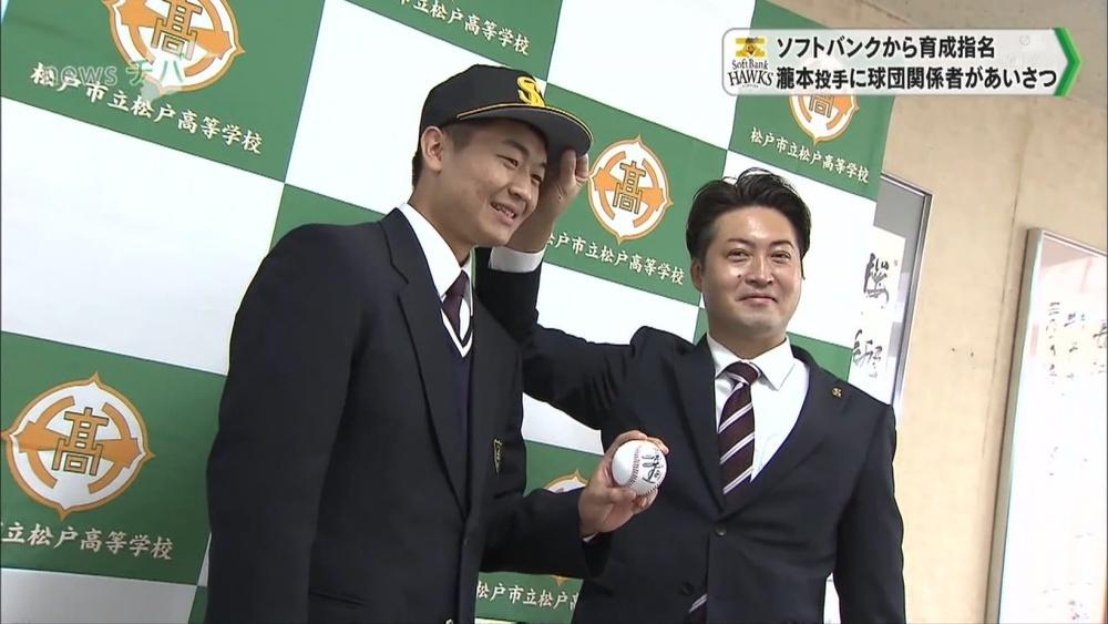 ソフトバンクからドラフト指名 市立松戸の瀧本将生投手に球団関係者があいさつ