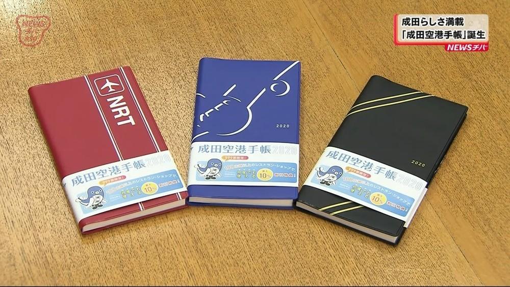 成田らしさ満載の来年の手帳 誕生
