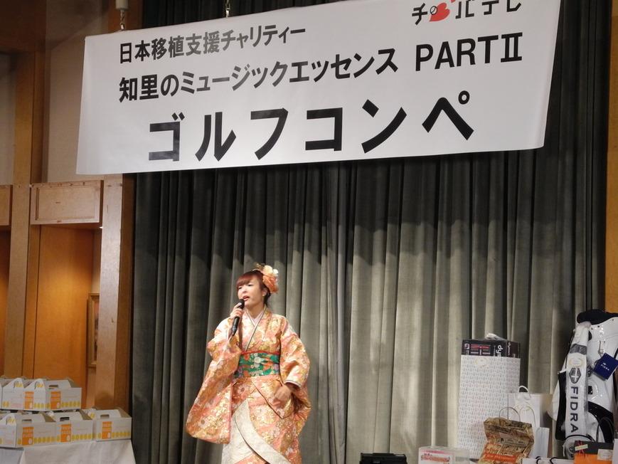 知里のミュージックエッセンスPartII 第2回チャリティゴルフコンペ