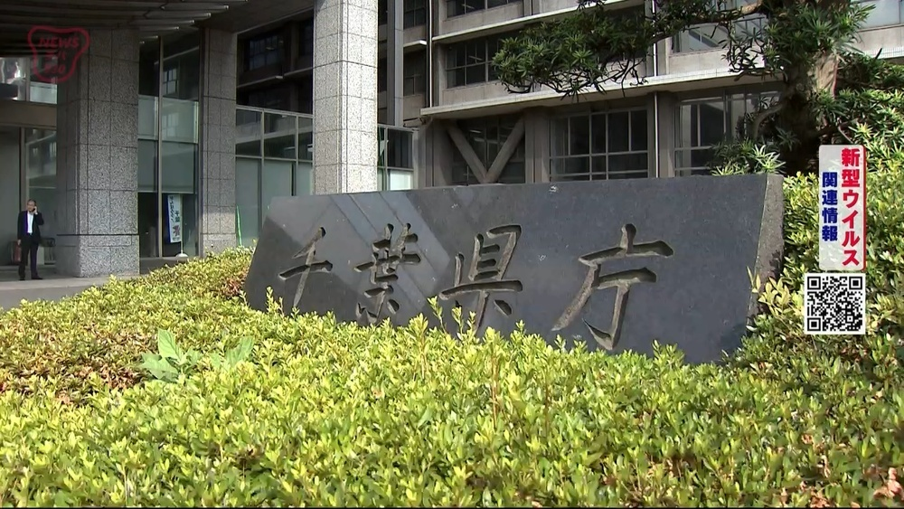 新型コロナ感染者 千葉県内で6日 新たに18人