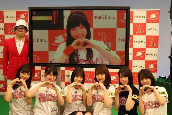 AKB48チーム8のKANTO白書 バッチこーい! #29