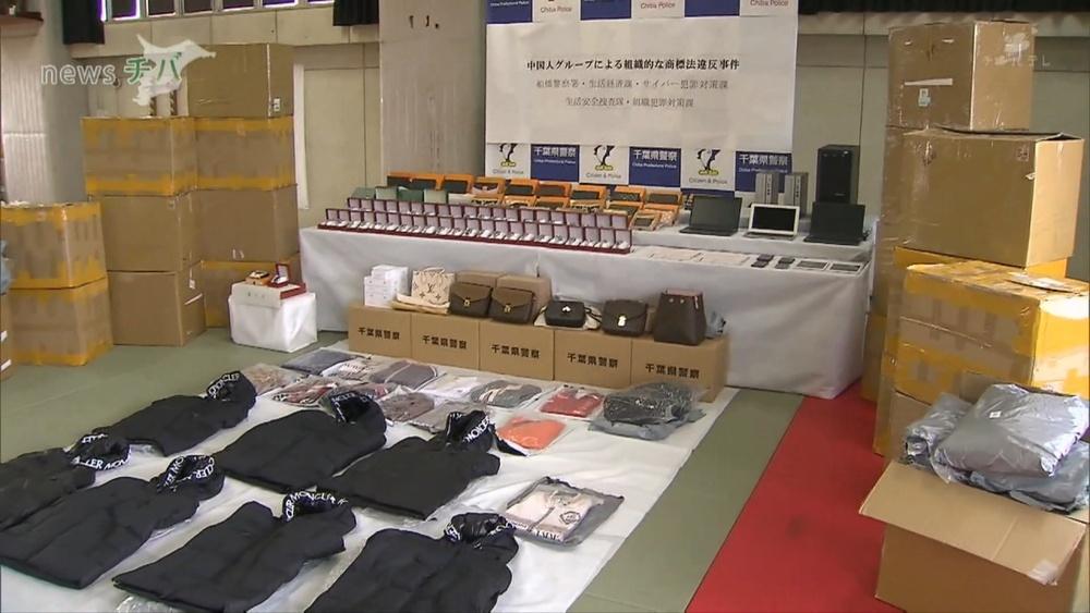 海外高級ブランドの模倣品 ネットで販売か 中国籍の男女4人逮捕