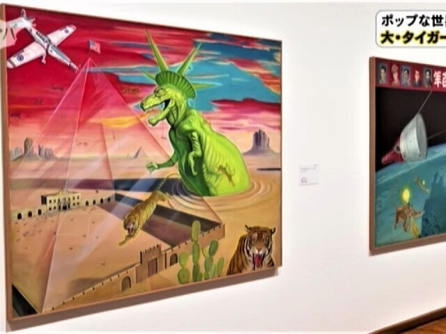 ポップな世界全開!企画展「大・タイガー 立石展」 千葉市美術館で開催中