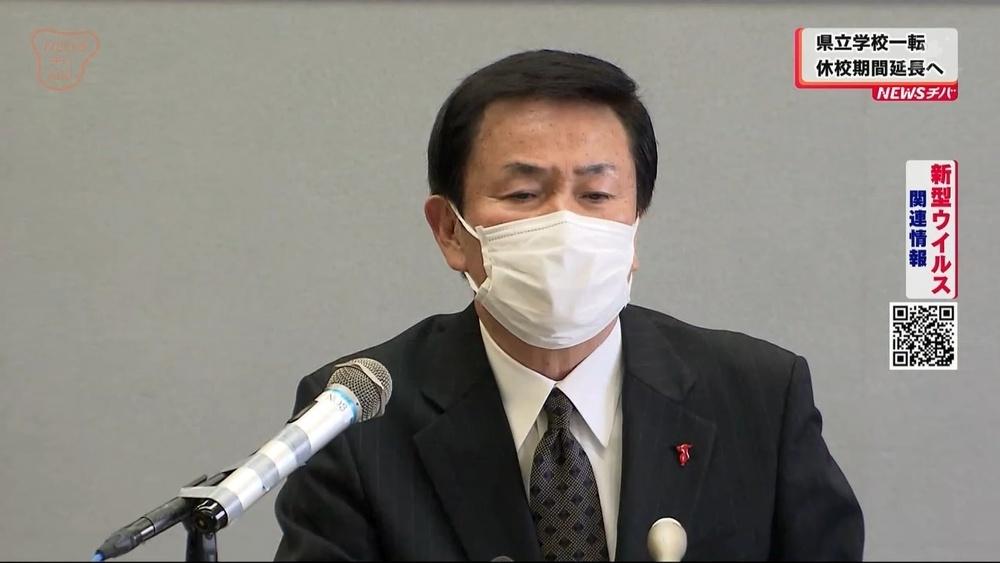 森田知事 県立学校一転 休校期間延長へ