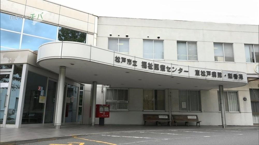 東松戸病院の廃止方針に周辺住民 「地域の宝」存続を