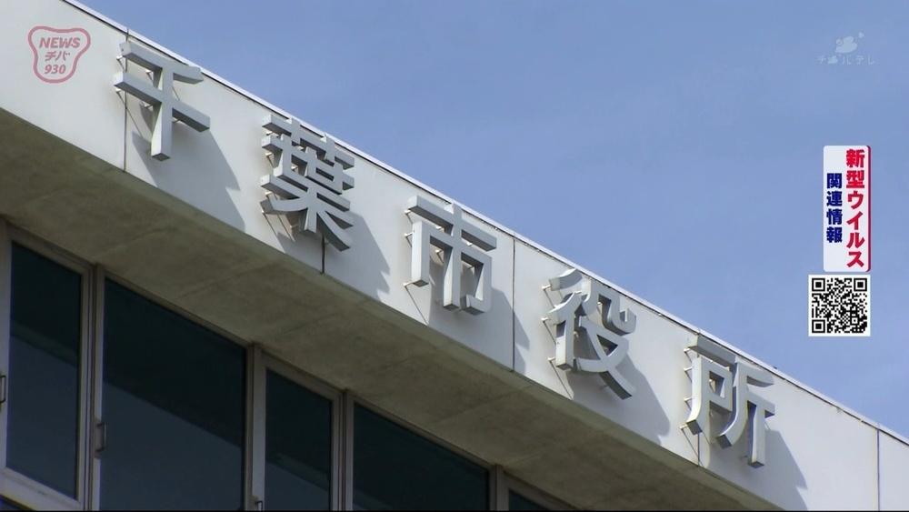 千葉県内で1人死亡 1人感染