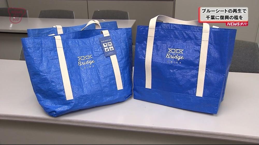 ブルーシート再生バッグで千葉県内被災地の復興を支援!ブリッジ千葉
