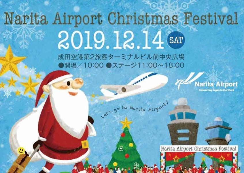 行くだけでも楽しい!成田空港のクリスマスフェスティバルはイベントいっぱい