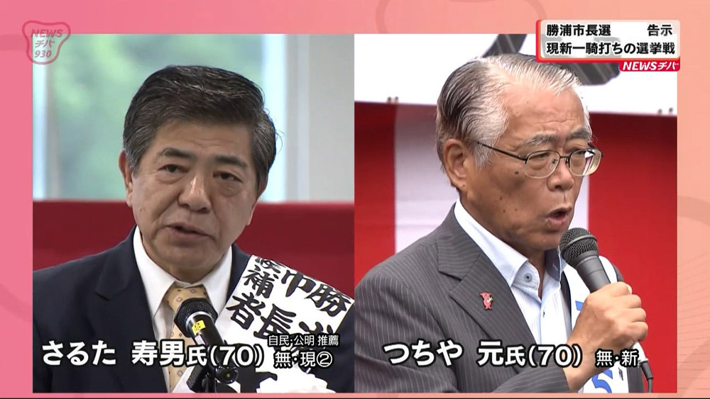 勝浦市長選告示 現新一騎打ち