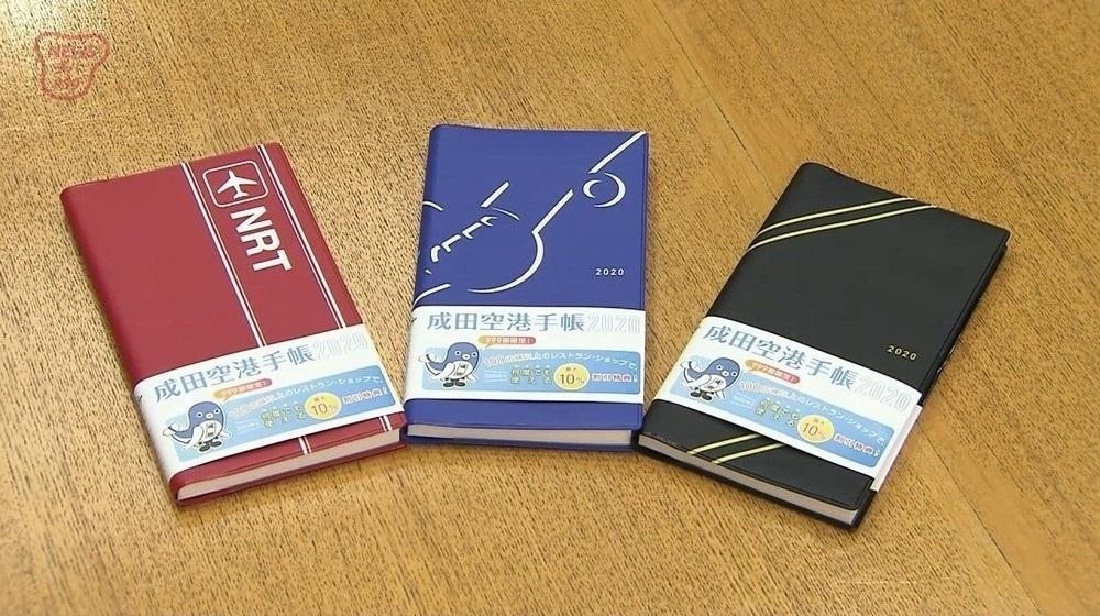 「成田空港手帳2020」が人気 好評で増刷決まる