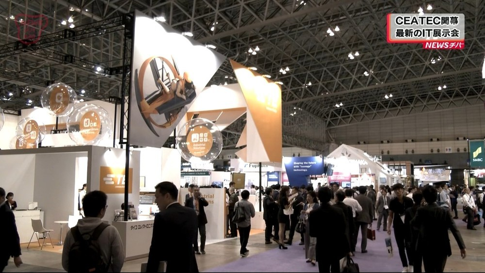 ITやデジタル家電の展示会 CEATEC2019開幕