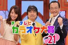 チバテレビ カラオケ大賞21