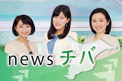 newsチバ
